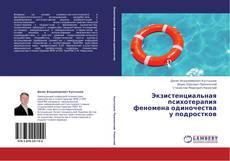 Capa do livro de Экзистенциальная психотерапия феномена одиночества у подростков