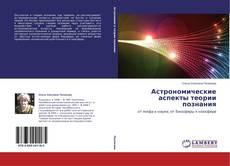 Обложка Астрономические аспекты теории познания
