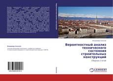 Bookcover of Вероятностный анализ технического состояния строительных конструкций