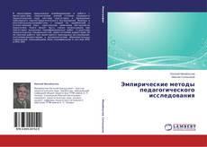 Bookcover of Эмпирические методы педагогического исследования