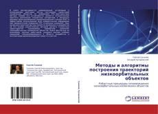 Portada del libro de Методы и алгоритмы построения траекторий низкоорбитальных объектов