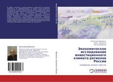 Portada del libro de Экономическое исследование инвестиционного климата регионов России