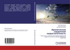 Bookcover of Хроническая сердечная недостаточность