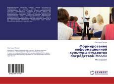 Capa do livro de Формирование информационной культуры студентов посредством Moodle