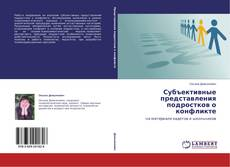 Bookcover of Субъективные представления подростков о конфликте