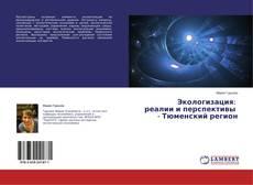 Capa do livro de Экологизация: реалии и перспективы - Тюменский регион