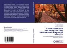 Обложка Характеристика видового состава   насаждений Брянской области