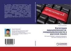 Portada del libro de Категория одушевленности-неодушевленности          в русском языке