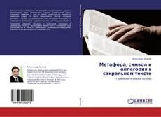 Bookcover of Метафора, символ и аллегория в сакральном тексте