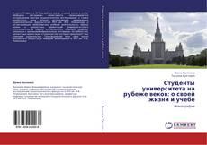 Portada del libro de Студенты университета на рубеже веков: о своей жизни и учебе
