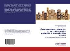 Bookcover of Становление графико-пунктуационных средств в английском языке