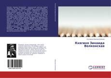 Portada del libro de Княгиня Зинаида Волконская