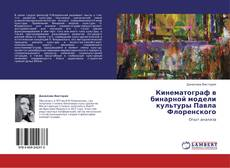 Кинематограф в бинарной модели культуры Павла Флоренского的封面