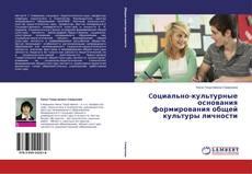 Buchcover von Cоциально-культурные основания формирования общей культуры личности