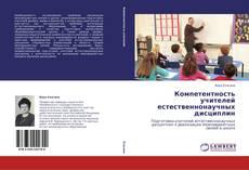 Copertina di Компетентность учителей естественнонаучных дисциплин
