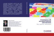 Bookcover of К вопросу об экспрессивном синтаксисе