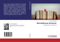 Capa do livro de Виллибальд Алексис