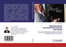 Buchcover von Применение эконометрических методов
