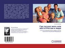 Обложка Где лучше жить или место России в мире