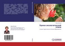 Bookcover of Уроки экологической этики
