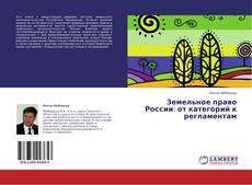 Bookcover of Земельное право России: от категорий к регламентам