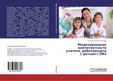 Обложка Моделирование компетентности учителя, работающего с детьми с ОВЗ