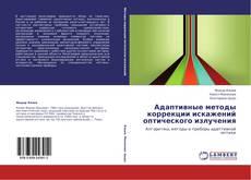 Buchcover von Адаптивные методы коррекции искажений оптического излучения