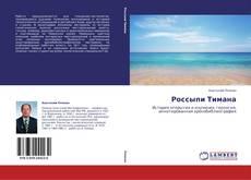 Bookcover of Россыпи Тимана