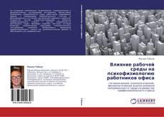 Bookcover of Влияние рабочей среды на психофизиологию работников офиса