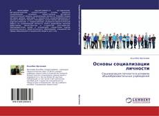 Основы социализации личности的封面