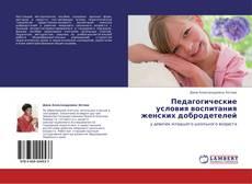 Buchcover von Педагогические условия воспитания женских добродетелей