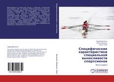 Специфические характеристики специальной выносливости спортсменов kitap kapağı