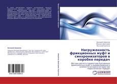 Buchcover von Нагруженность фрикционных муфт и синхронизаторов в коробке передач