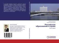 Обложка Российское образование и право