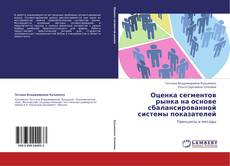 Bookcover of Оценка сегментов рынка на основе сбалансированной системы показателей