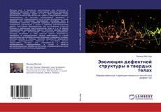 Bookcover of Эволюция дефектной структуры в твердых телах