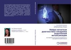 Buchcover von Нейро-нечеткая диагностика синдрома эндогенной интоксикации