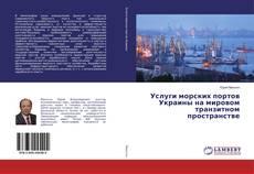 Bookcover of Услуги морских портов Украины на мировом транзитном пространстве
