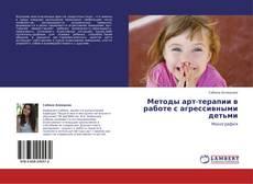Buchcover von Методы арт-терапии в работе с агрессивными детьми