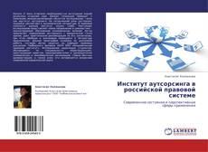 Bookcover of Институт аутсорсинга в российской правовой системе