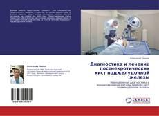 Обложка Диагностика и лечение постнекротических кист поджелудочной железы