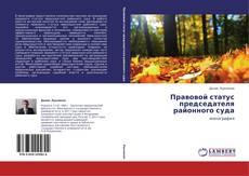 Bookcover of Правовой статус председателя районного суда