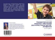 Copertina di Синергетический подход к обучению русскому языку детей-инофонов
