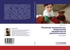 Обложка Развитие музыкально-творческой одарённости дошкольников