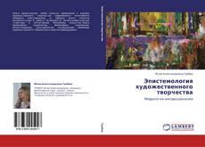 Borítókép a  Эпистемология художественного творчества - hoz