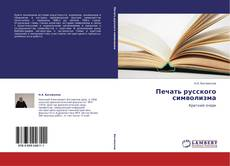 Обложка Печать русского символизма