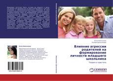 Обложка Влияние агрессии родителей на формирование личности младшего школьника