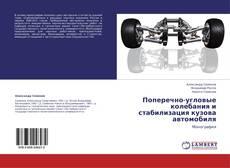 Buchcover von Поперечно-угловые колебания  и стабилизация кузова  автомобиля