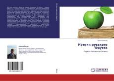 Обложка Истоки русского Фауста