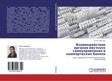 Взаимодействие органов местного самоуправления и коммерческих банков的封面
